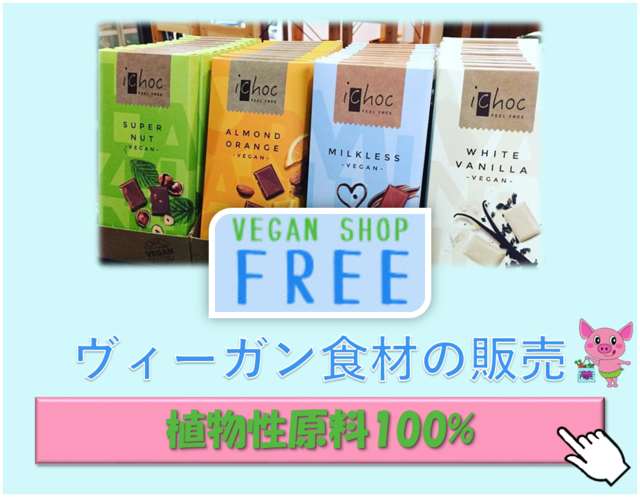 vegan shop free ad3.png
